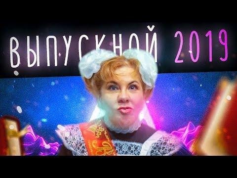 Выпускной 2019 | Марина Федункив Шоу