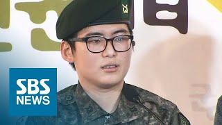 """변희수 하사 """"훌륭한 선례 되고 싶다""""…전역 철회 호소 / SBS"""