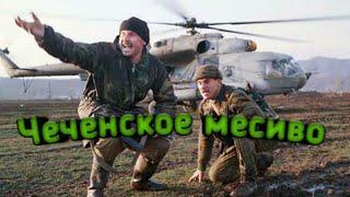 Вторая Чеченская война, как это было?