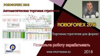 Новая версия торговой стратегии Робофорекс - Roboforex 2018