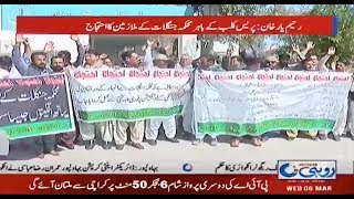 Gambar cover Forest Department Employees Protest In Rahim Yar Khan | Rohi