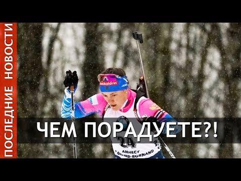 Биатлон.ЧМ. Женская эстафета. Итог россиянок.