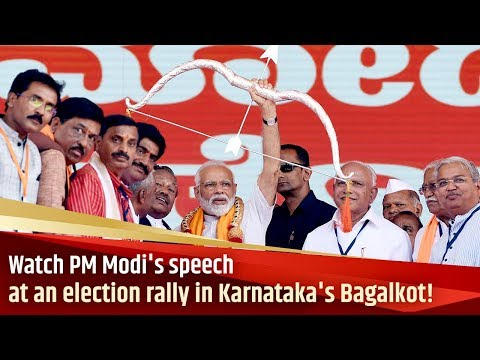 PM Modi addresses Public Meeting at Bagalkot, Karnataka