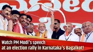 PM Modi addresses Public Meeting at Bagalkot, Karnataka