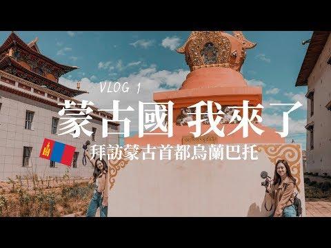 我在蒙古國首都長怎樣!? Mongolia VLOG1 Feat.LHAMOUR