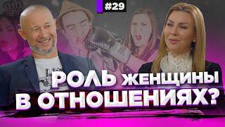 Роли и обязанности женщины в отношениях Мужчины говорят Оксана Диптан и Александр Суворов