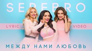 SEREBRO - Между нами любовь ОБЗОР ПЕСНИ!!! #музокоп