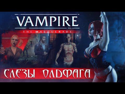 Слезы олдфага - VTMB: Феномен игростроя. (Vampires: the Masquerade Bloodlines)