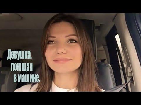 Виктория Черенцова. Девушка, поющая в машине