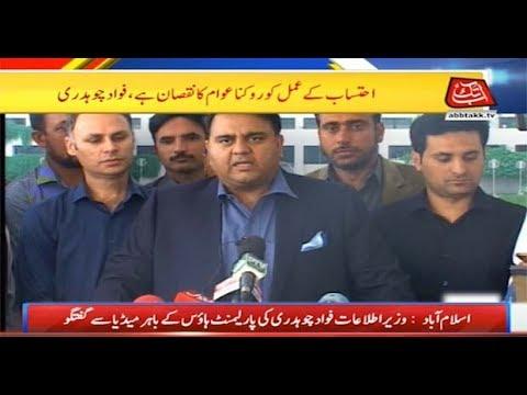 ٖFederal Minister Fawad's Media Talk Outside Parliament House