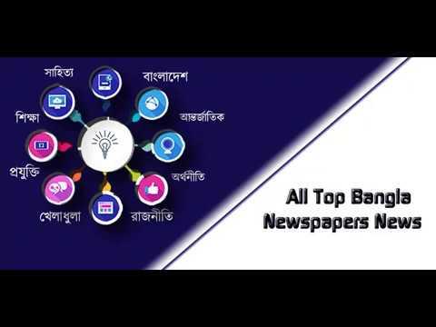 All Top Bangla Newspapers News - Aplicaciones en Google