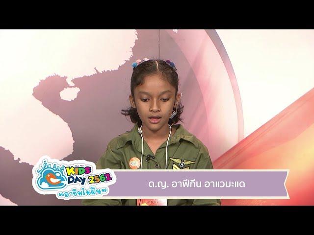 ด.ญ.อาฟีกีน อาแวมะแด   ผู้ประกาศข่าวรุ่นเยาว์ คิดส์ทันข่าว ThaiPBS Kids Day 2019
