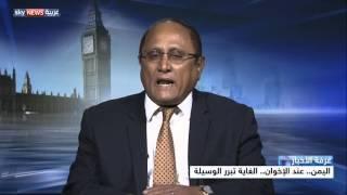 اليمن.. عند الإخوان الغاية تبرر الوسيلة