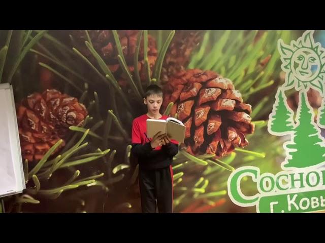 Москвичев Илья читает произведение «Все лес и лес. А день темнеет...» (Бунин Иван Алексеевич)