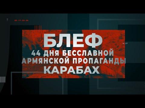 Блеф: 44 дня бесславной армянской пропаганды. Карабах
