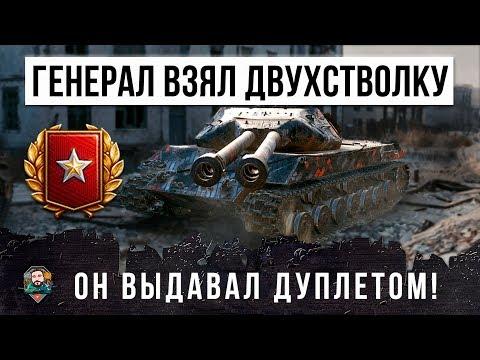 В ПЕРВЫЙ РАЗ, ГЕНЕРАЛ ТАНКОВ ВЗЯЛ ДВУХСТВОЛЬНЫЙ ТАНК! РАНДОМ WOT ПОШАТНУЛСЯ!