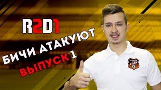 FIFA17 | R2D1 | БИЧИ АТАКУЮТ |#1
