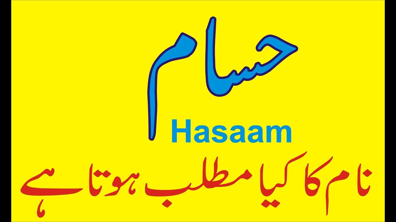 hassam name