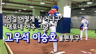 대표팀 불펜포수님들 신나는 추임새 | 고우석 이승호 불…