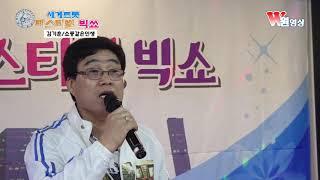 가수 김기훈   소풍같은인생 (원곡:추가열) 전국트로트…