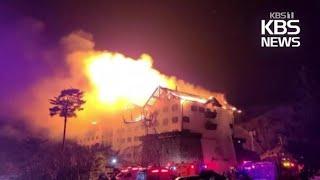 무주리조트 호텔에 불……