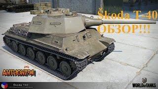 Обзор чехословацкого танка Skoda T-40 и обновления 10.0