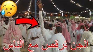 ناس ترقص وداخلها جني/انكسر ظهره!!!😱⛔️