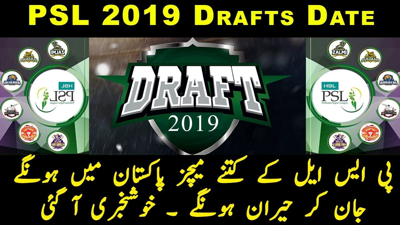 PSL 2019 Darft Dates Announce By PCB | Pakistan Super League 2019 Darft Date 20 Nov 2019 Islamabad