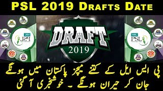 PSL 2019 Darft Dates Announce By PCB   Pakistan Super League 2019 Darft Date 20 Nov 2019 Islamabad