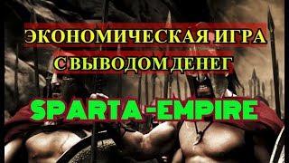 ЭКОНОМИЧЕСКАЯ ИГРА СКАМ!!!! Sparta-Empire  КАК ЗАРАБОТАТЬ В ИНТЕРНЕТЕ НА ИРАХ