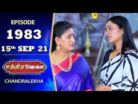 CHANDRALEKHA Serial   Episode 1983   15th Sep 2021   Shwetha   Jai Dhanush   Nagasri   Arun