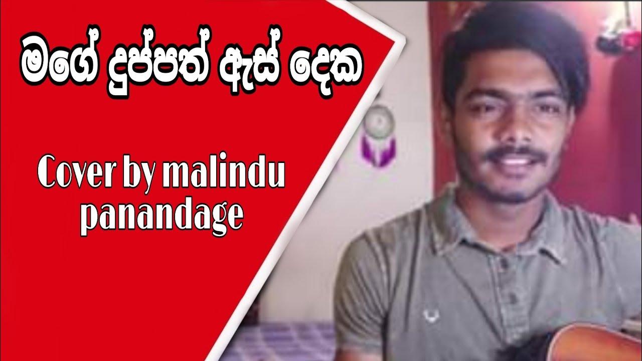 Download Mage Duppath as deka live sing malindu panandage