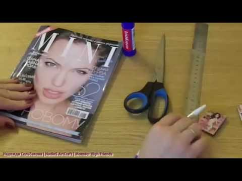 видео: Как сделать журнал для кукол