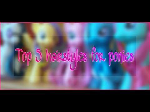 ♥ТОП ПЯТЬ ПРИЧЕСОК ДЛЯ ПОНИ///TOP 5 HAIRSTYLES FOR PONIES ♥