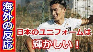 【海外の反応】サッカー日本代表などロシアW杯出場9か国の2018年新アウェイユニフォーム発表!「日本のユニフォームは輝かしい!」 thumbnail