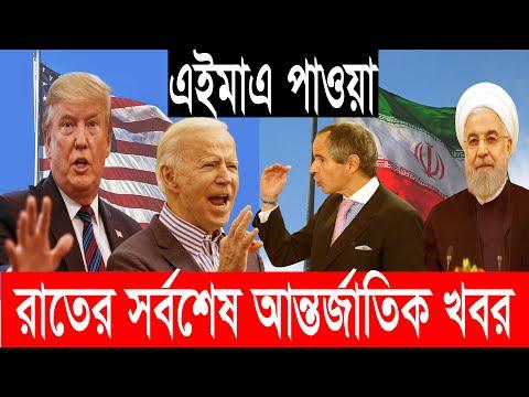 25 Feb'21 International News Today | World News I Bangla News | BBC