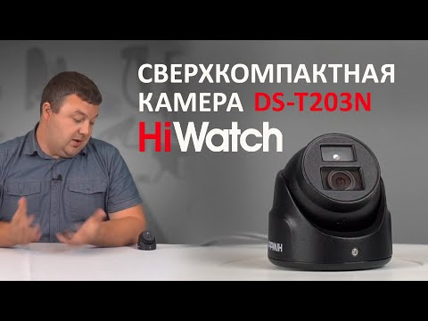 Обзор новой TVI камеры Hiwatch DS-T203N от Большого Саши