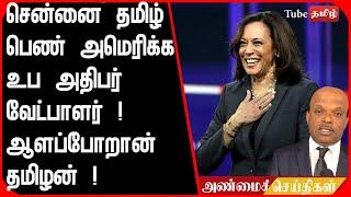 சென்னை தமிழ் பெண் அமெரிக்க உப அதிபர் வேட்பாளர்  ! ஆளப்போறான் தமிழன்  !