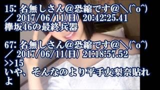 広瀬すず「欅坂46...