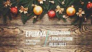 В Ершихе тоже сети 06 01 2021 Юрьевецкий район Горьковское водохранилище Первая рыбалка 2021 г