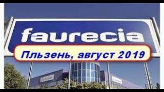 Работа в Чехии, завод Faurecia, город Пльзень! Реальный опыт и отзыв о работе август 2019!!!