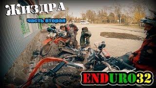 Скользим в Жиздру, часть вторая | Slippery road to Zhizdra, part two