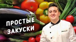 Алик Мкртчян готовит простые закуски