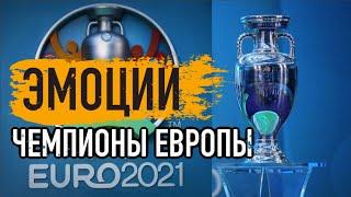 Италия Чемпионы Европы 2021