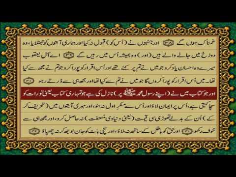 QURAN PARA 1 JUST URDU TRANSLATION WITH TEXT HD FATEH MUHAMMAD JALANDRI