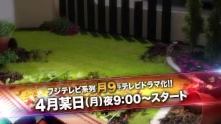 4月某日、恐怖のゲームが始まる!」直木賞作家・池井戸潤のベストセラー...