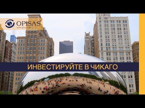 ИНВЕСТИРУЙТЕ В ЧИКАГО | ДОХОД И ПРИРОСТ КАПИТАЛА