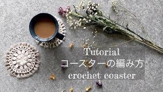 【かぎ針編み】おしゃれなカフェ風コースターの作り方/How to  crochet easy doily (coaster) thumbnail