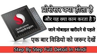processor kya hota hai | प्रोसेसर क्या है और कैसे काम करता है  By Raj Gadgets