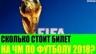 видео Авиабилеты ЧМ 2018 по футболу